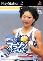 マラソンしようよ