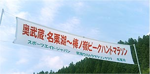 ピークハント2005
