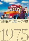 つま恋1975