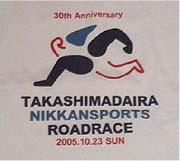高島平ロードレース2005