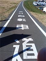 荒川自転車道