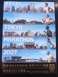 東京マラソンパンフレット