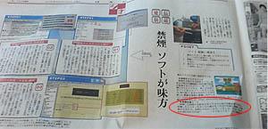 読売日曜版