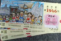 東京マラソン宝くじ