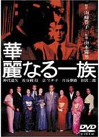 華麗なる一族DVD