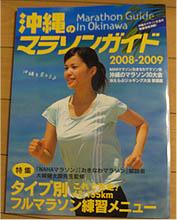 沖縄のマラソンガイド