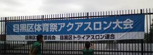 駒沢アクアスロン