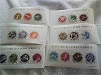 オリンピック東京大会にちなむ寄付金つき郵便切手