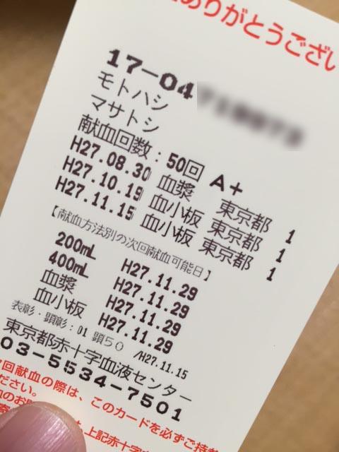 20151115-kenketu1.jpg