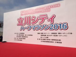 20160306-tachikawa.jpg