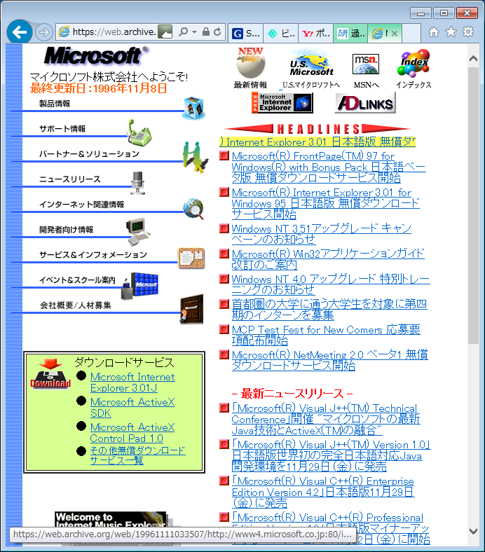 日本マイクロソフト1996