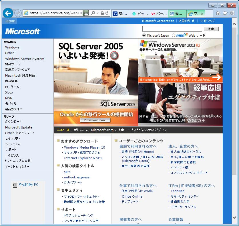 日本マイクロソフト2006