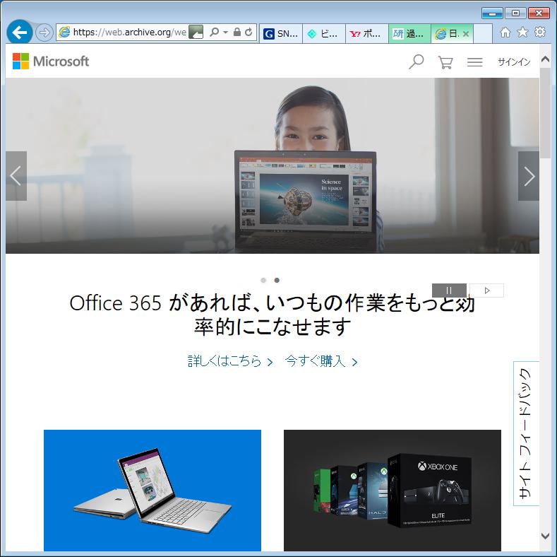 日本マイクロソフトの2016