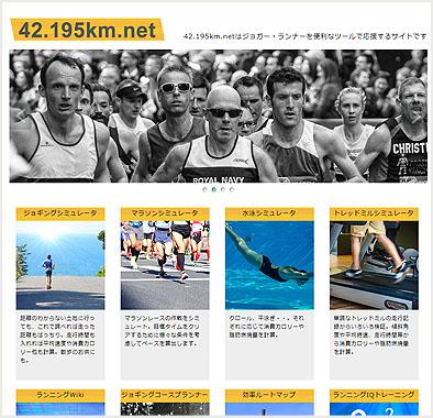 新しい42.195km.netサイト