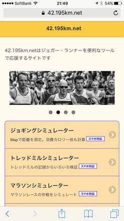 42.195km.netスマホサイト
