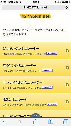 42.195km.net旧サイト