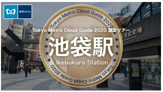 東京メトロクラウドガイド2020