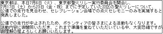 20210707-mail_minato2.png